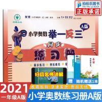 小学奥数举一反三数学A版同步练习册2021新版