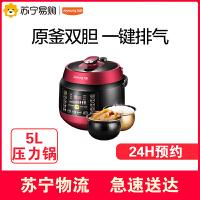 【苏宁易购】Joyoung/九阳 Y-50C10电压力锅智能双胆饭煲高压锅5L铁釜特价