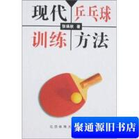 【旧书二手书9成新】现代乒乓球训练方法