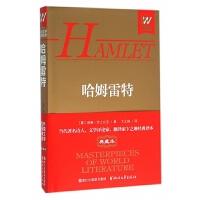哈姆雷特(精)/外国文学名著精品