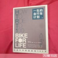 【二手旧书9成新】一生的自行车计划 /[美]罗伊・沃雷克、[美]比尔・科多夫斯基 著 北方文艺出版社ql