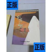 【二手旧书9成新】鄂尔多斯婚礼 /周维先 中国戏剧出版社