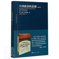 全新正版图书 大国政治的悲剧 约翰・米尔斯海默 上海人民出版社 9787208124615人天图书专营店