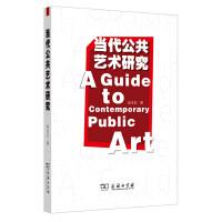 当代公共艺术研究