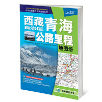 2017中国公路里程地图分册系列:西藏自治区青海省公路里程地图册