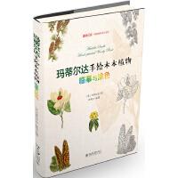 玛蒂尔达手绘木本植物:临摹与涂色