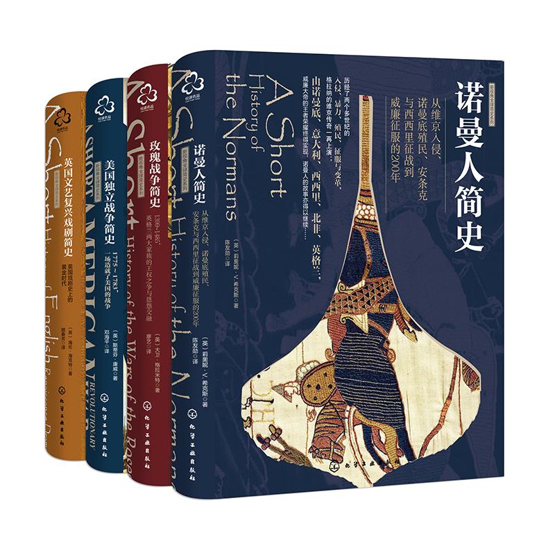 欧美简史系列(套装4册) 一小时读懂欧美民族、战争与文化史