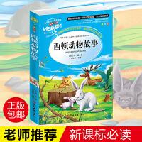 西顿动物故事3-5-6年级8-10-12岁儿童书籍中外名著青少年经典小说文学 小说读物畅销书中小学生