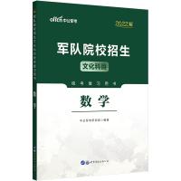 中公教育2021军队院校招生文化科目统考复习用书:数学