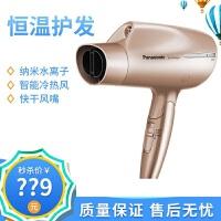 松下(Panasonic)EH-WNA8A-N 电吹风机 纳米水离子2000W大功率冷热风交替恒温护发