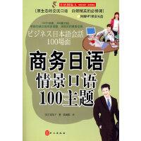 商务日语情景口语100主题(附盘)
