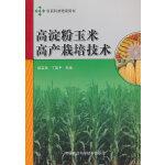 高淀粉玉米高产栽培技术