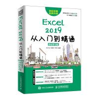 Excel 2019从入门到精通 移动学习版