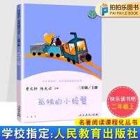 孤独的螃蟹人民教育出版社 快乐读书吧二年级上册曹文轩陈先云