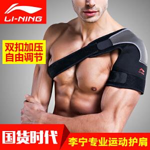 LI-NING/李宁护具174运动护肩带健身篮球护腰男女士运动护具肩周肩部膀臂保护