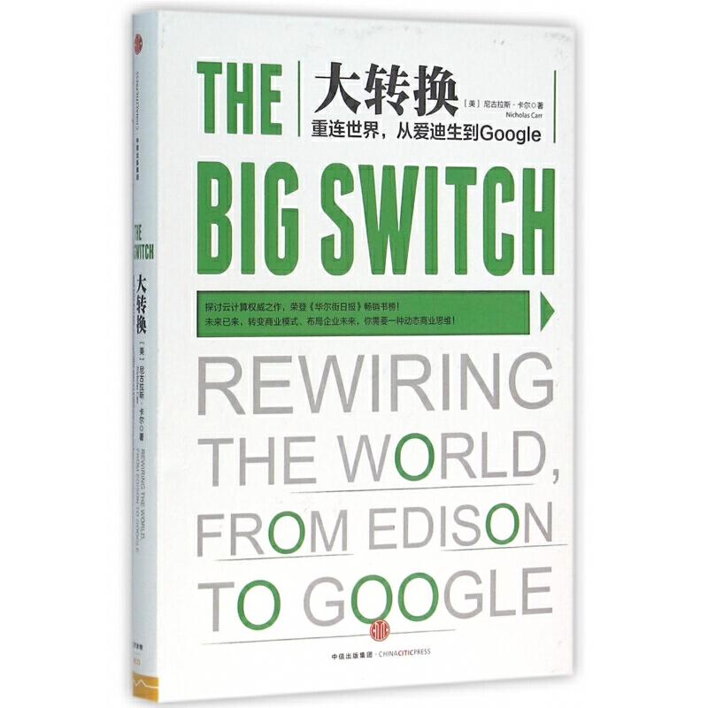 大转换(重连世界从爱迪生到Google)(精)
