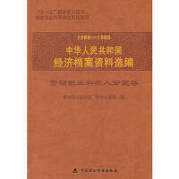 【二手书8成新】1958-1965中华人民共和国经济档案资料选编(劳动就业和收入分配卷 中国社会科学院,中央档案馆 中