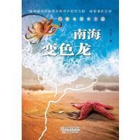 【旧书二手书8新正版】 我的七彩大自然--南海变色龙 刘先平  9787530756300 新蕾出版社