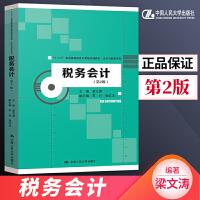 """人民大学:税务会计(第2版)(""""十三五""""普通高等教育应用型规划教材・会计与财务系列)"""