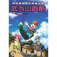 神州探险系列漫画丛书:武当山跑酷