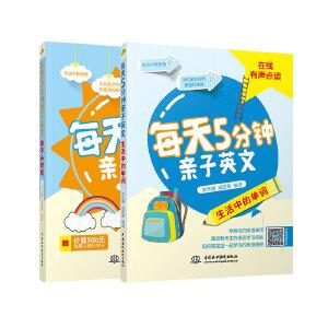 【有声读物】每天5分钟幼儿少儿英语启蒙学(套装)