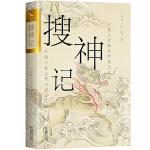 搜神记 双封烫金珍藏版 古代神鬼灵异故事 白话+原文