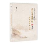 裴永清伤寒论临床应用五十论(增订版)