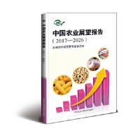 中国农业展望报告(2017―2026) 9787511630186 中国农业科学技术出版社 农业部市场预警专家委员会