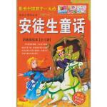 好孩子博学丛书-安徒生童话(拼音美绘本) 9787807234302