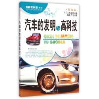 汽车的发明与高科技/科普面对面/开启人类知识天窗的科普类书系