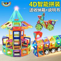 儿童纯磁力片积木 乐高式磁铁拼插玩具 男女孩磁性拼装吸铁石散片拼板