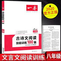 2020版一本古诗文阅读技能训练100篇八年级上册下册初中语文8年级阅读训练题文言文阅读理解专项训练书提升强化训练古代
