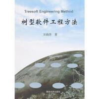 【二手书8成新】树型软件工程方法 万南洋 清华大学出版社