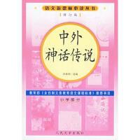 9787020057177 中外神话传说(修订版)语文新课标必读丛书/小学部分
