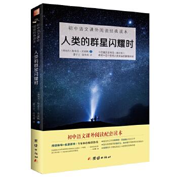 人类的群星闪耀时(七下部编版)(pdf+txt+epub+azw3+mobi电子书在线阅读下载)
