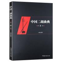 正版 中国二胡曲典 第拾卷