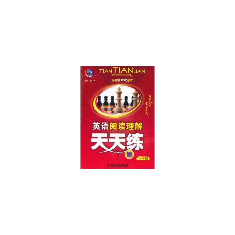 八年级:英语阅读理解天天练(2012年6月印刷) 9787111327202