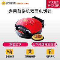 【苏宁易购】Supor/苏泊尔 JK26A15-100家用煎饼机双面电饼铛正品迷你蛋糕机