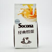 Socona经典奶茶 阿萨姆奶茶粉1000g 三合一速溶奶茶粉 奶茶原料