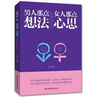 正版新书男人来自火星女人来自金星婚恋书籍 两性情感关系婚恋爱心理学 男人读懂女人 女人读懂男人的生活婚恋励志成功学情感
