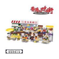 【超值秒】香港小吃街模型 兼容乐高积木小颗粒益智早教宝宝玩具积木拼插儿童玩具礼物 八款随机发一款