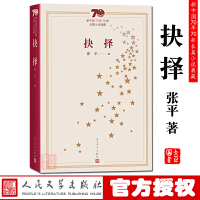 现货 抉择 新中国70年70部长篇小说典藏 张平 抉择 天网国家干部 人民文学出版社