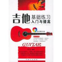 【二手旧书9成新】吉他基础练习入门与提高杨云江 编著北京日报出版社(原同9787807160304