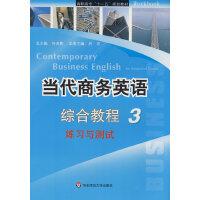 当代商务英语综合教程 3 练习与测试