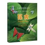 儿童创意折纸系列:昆虫