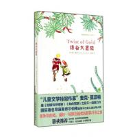 绿谷大冒险/莫波格经典成长小说系列