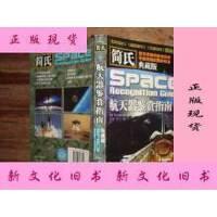 【二手旧书9成新】简氏航天器鉴赏指南(旧如图 /(英)Peter Bond