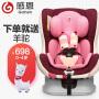 【支持礼品卡】感恩儿童安全座椅 车载宝宝安全坐椅 婴儿汽车安全座椅 0-4岁 GE-B 发现者