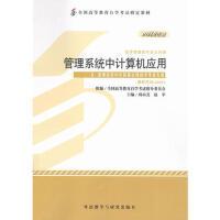 自考教材 管理系统中计算机应用(2012年版)自学考试教材 9787513517164