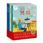 正版现货 世界艺术大师系列套装8册 艺术启蒙经典 帮孩子提高艺术鉴赏力 北京科学技术出版社